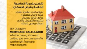 Doha Bank Mortgage Calculator