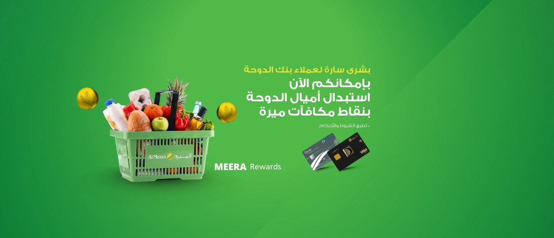 Al Meera Rewards