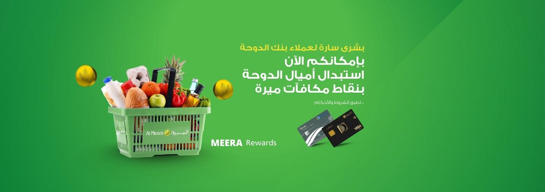 Meera Rewards