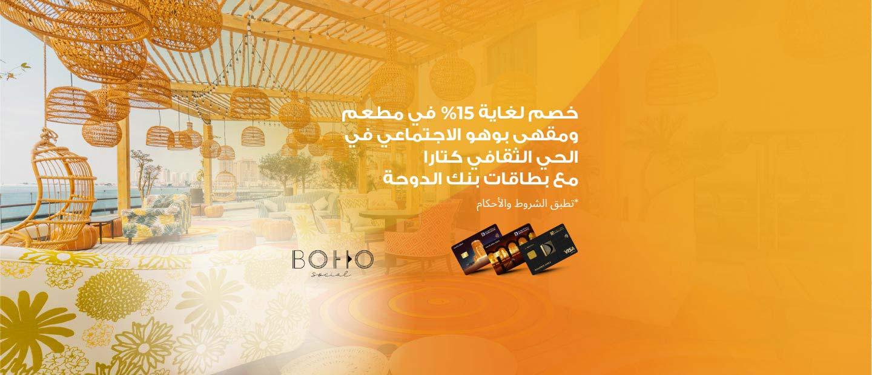 BOHO Offers
