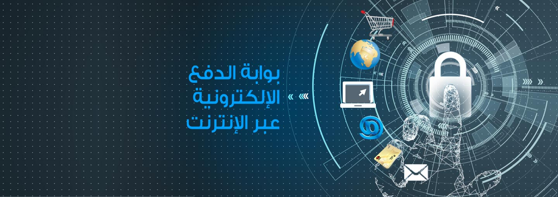 Doha Bank Internet Payment Gateway Service