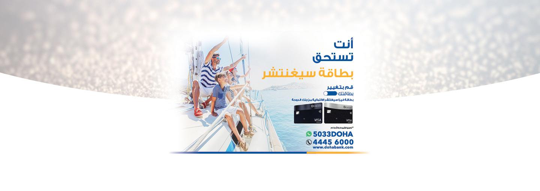Doha Bank Visa Signature Credit Card