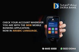 Doha Bank Arabic Mobile App