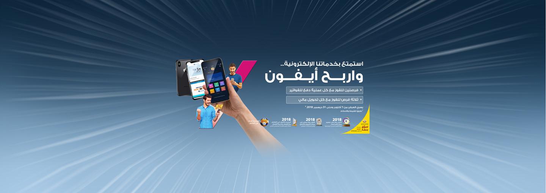 Win iPhone X