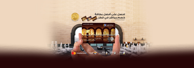 MasterCard World Elite Debit Card