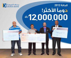 Al Dana Winners 2012