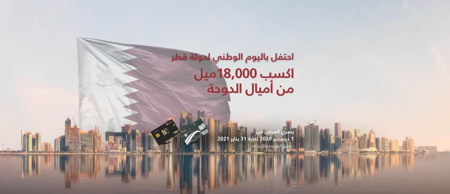 Qatar National Day Card Offers