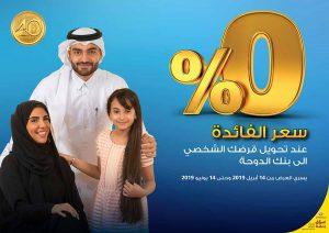 Qatari Buyout Campaign