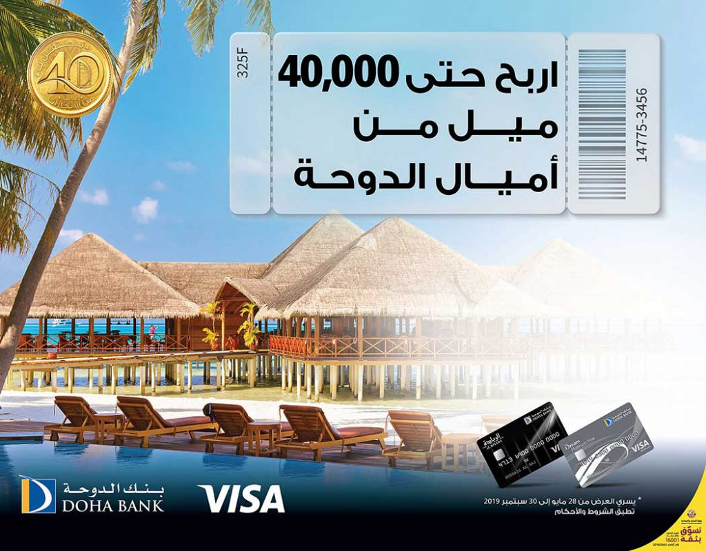 Summer Credit Cards Offers