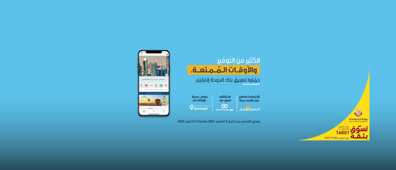 Entertainer App offer