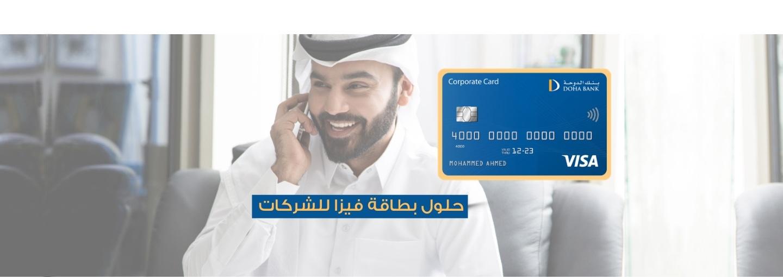 Visa Corporate Credit Card