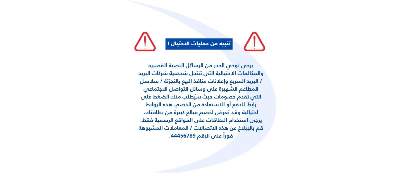 Alert
