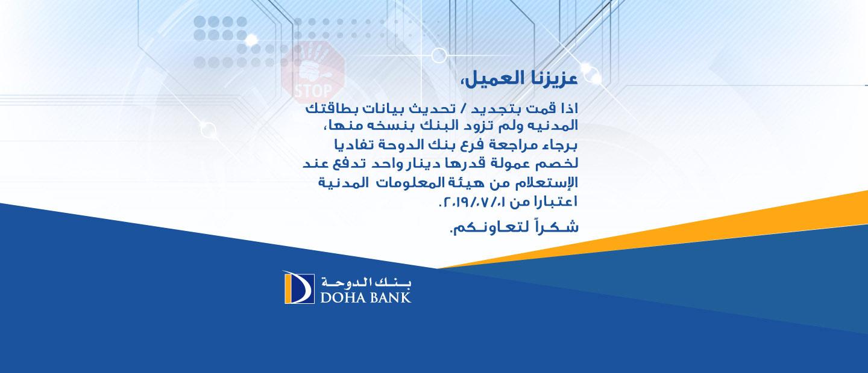 Kuwait Civil-ID Update